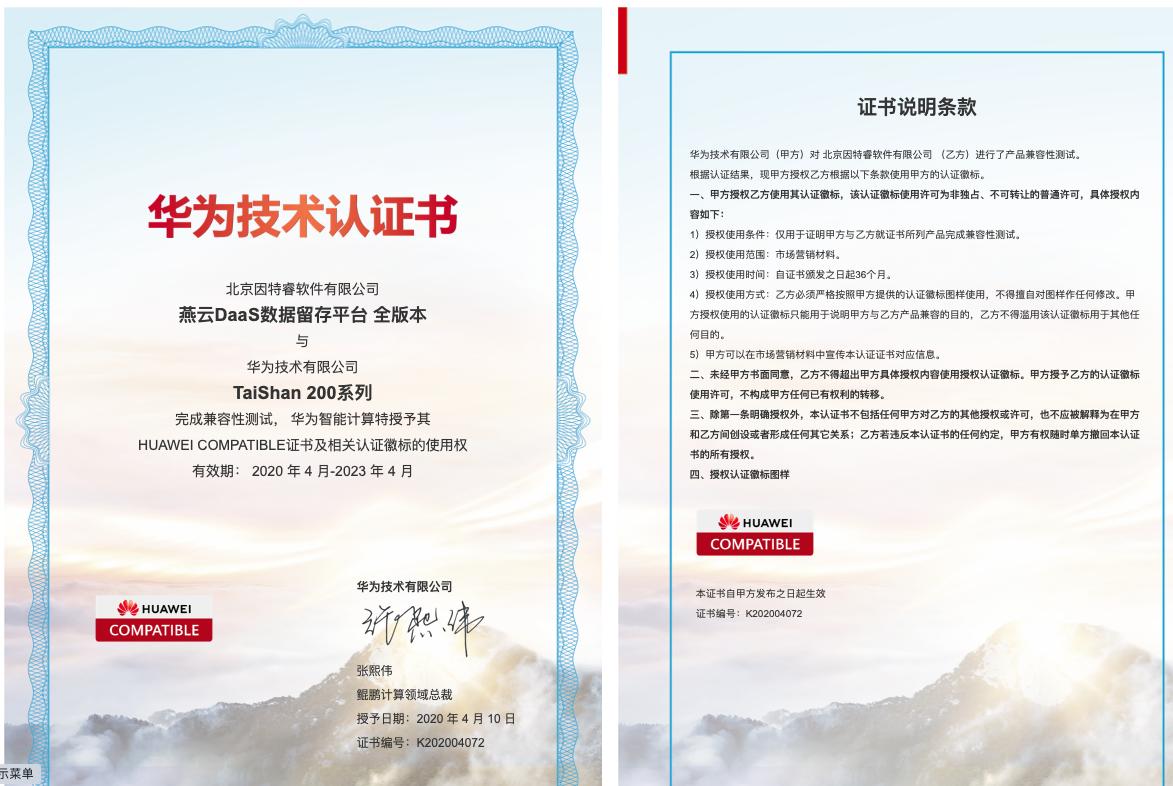 华为泰山认证-数据留存平台.png
