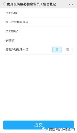 北京因特睿软件有限公司